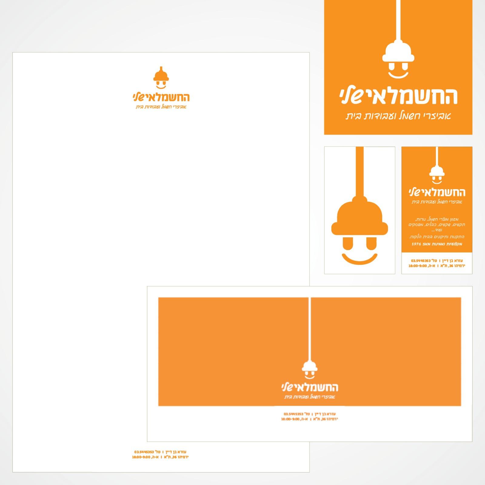 """לוגו החשמלאי שלי – עיצוב של """"פשוט לגעת"""""""