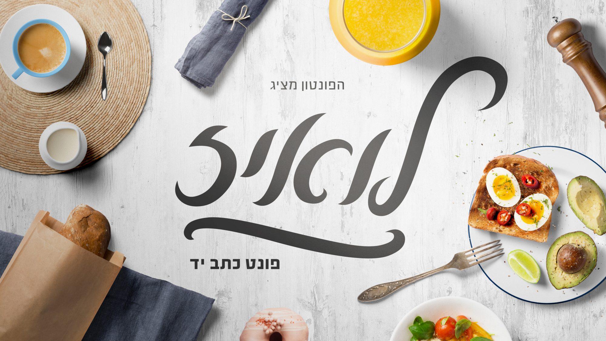 הפונטון מציג – לואיז – פונט כתב יד בעברית