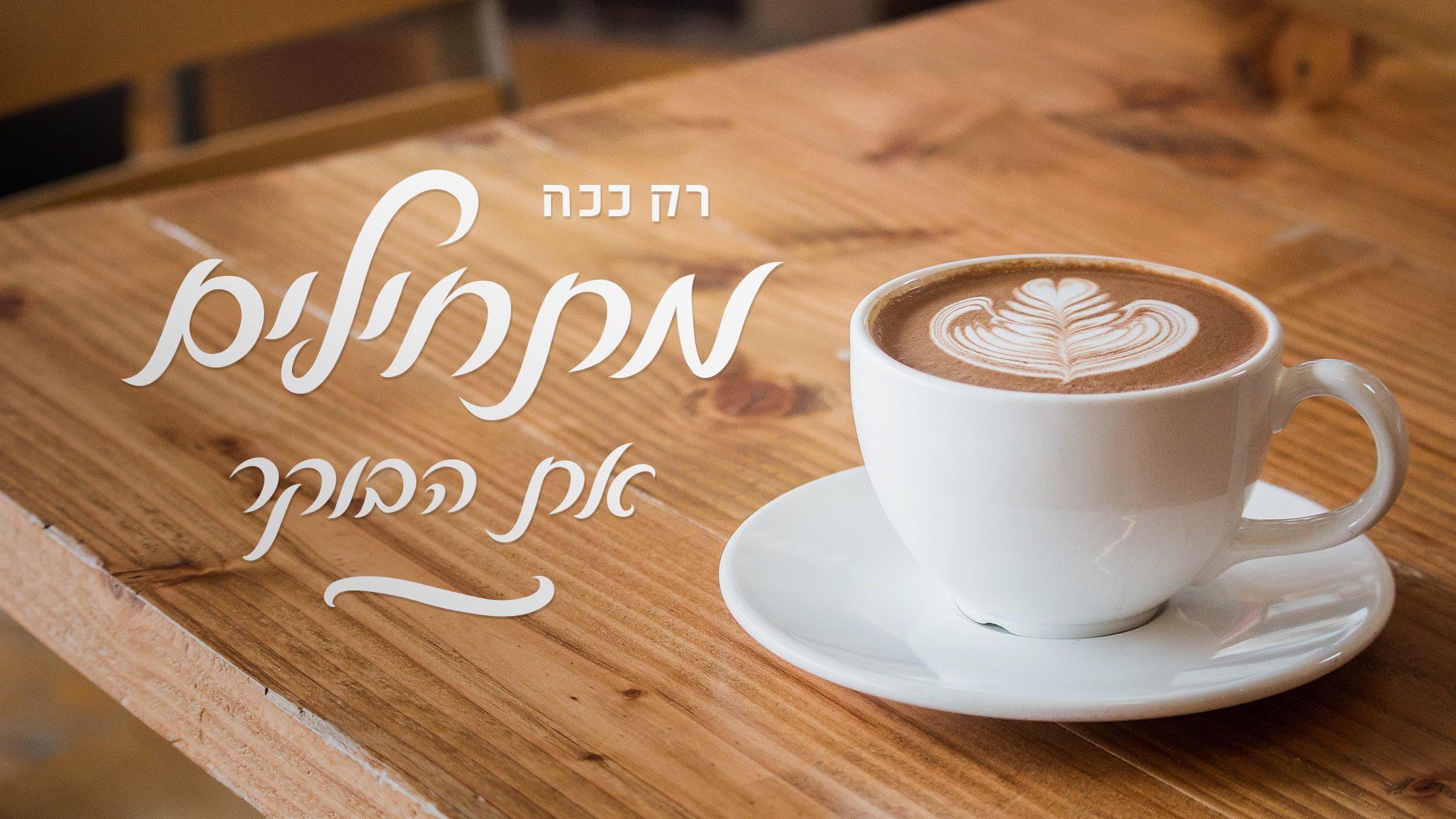 רק ככה מתחילים את הבוקר – שימוש בפונט כתב יד בעברית לואיז ופונט עורבני רחב