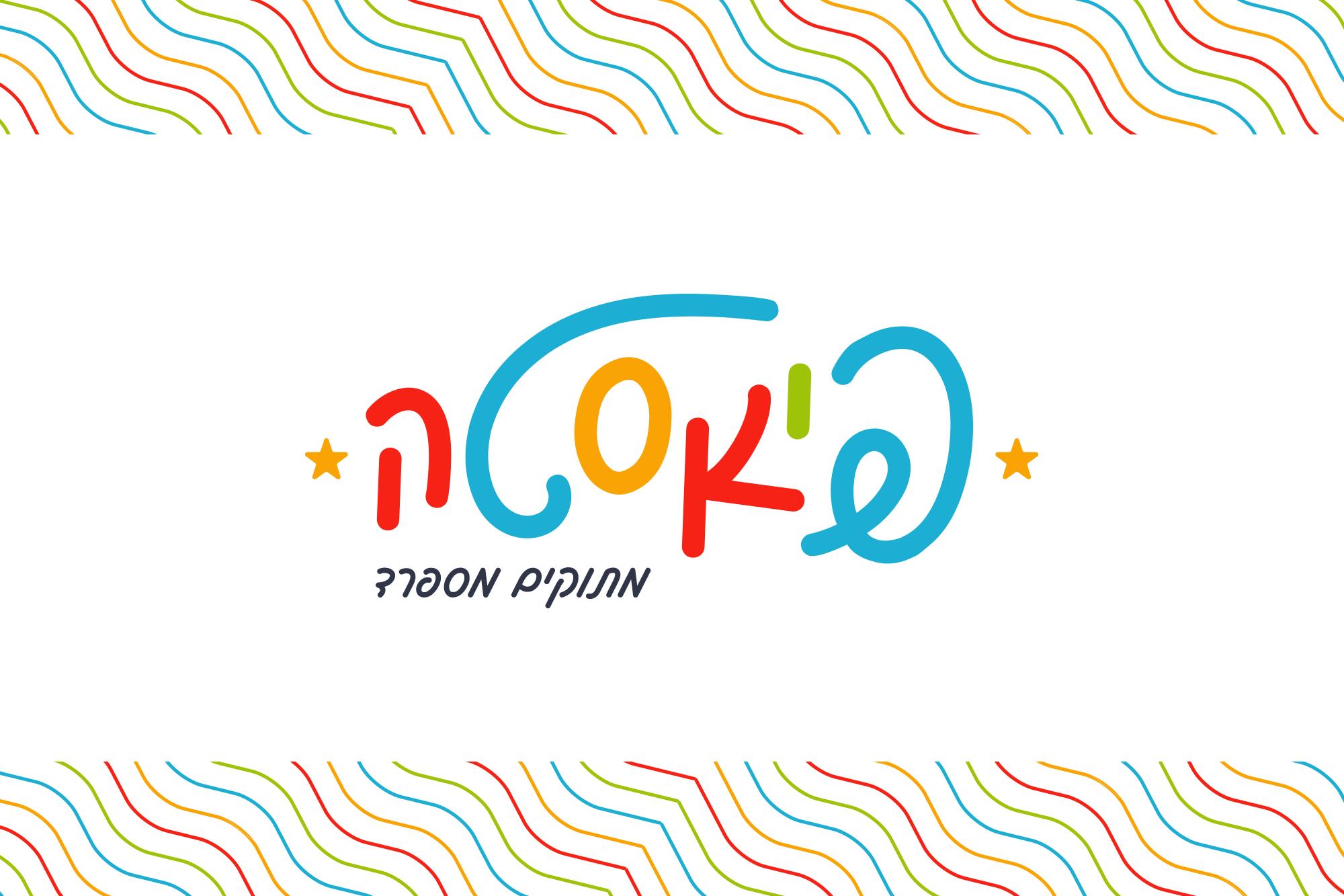 פיאסטה-לוגו – האותיות כולן מפונט סופרנובה