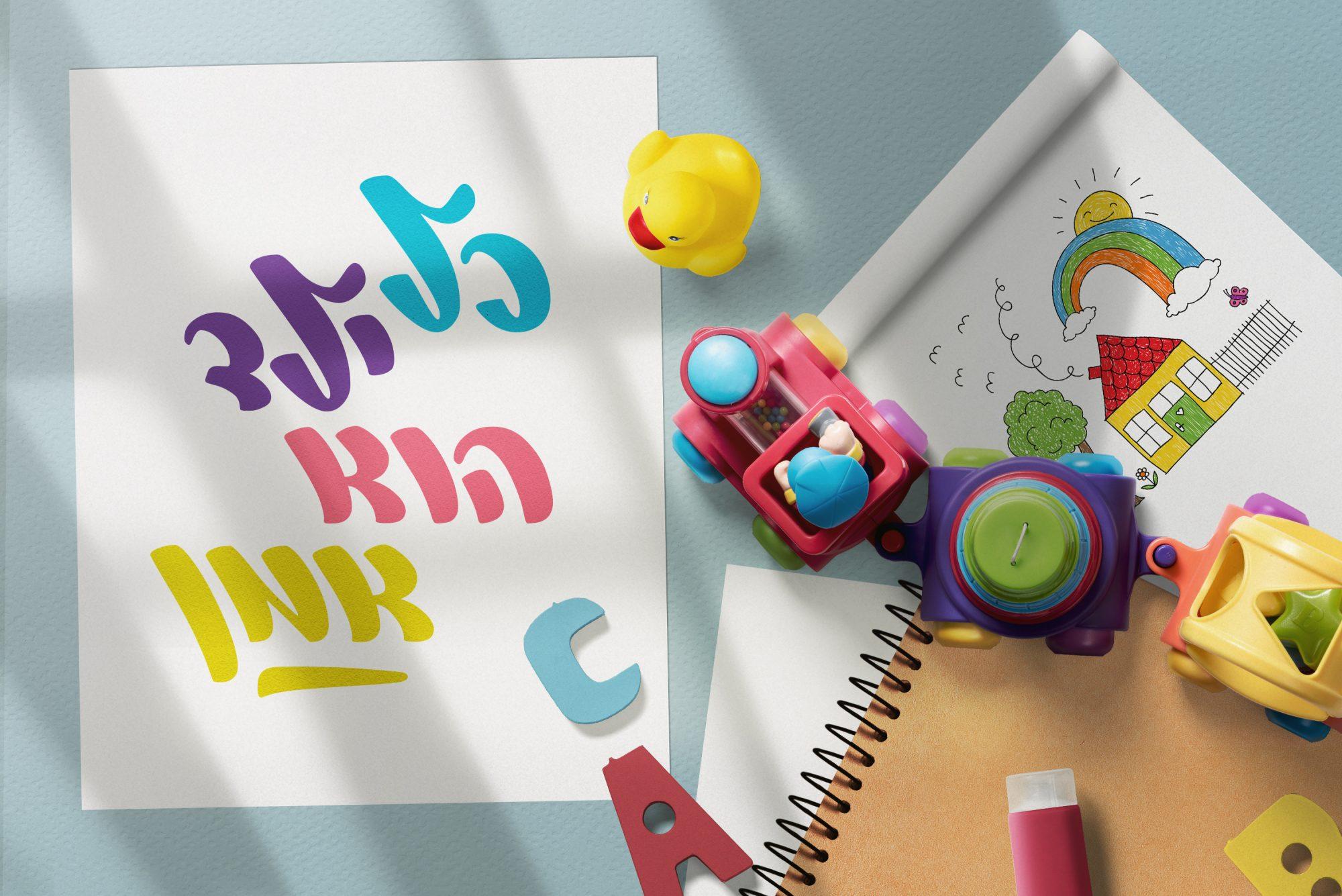 צעצועים פונט מלוטש - כל ילד הוא אמן