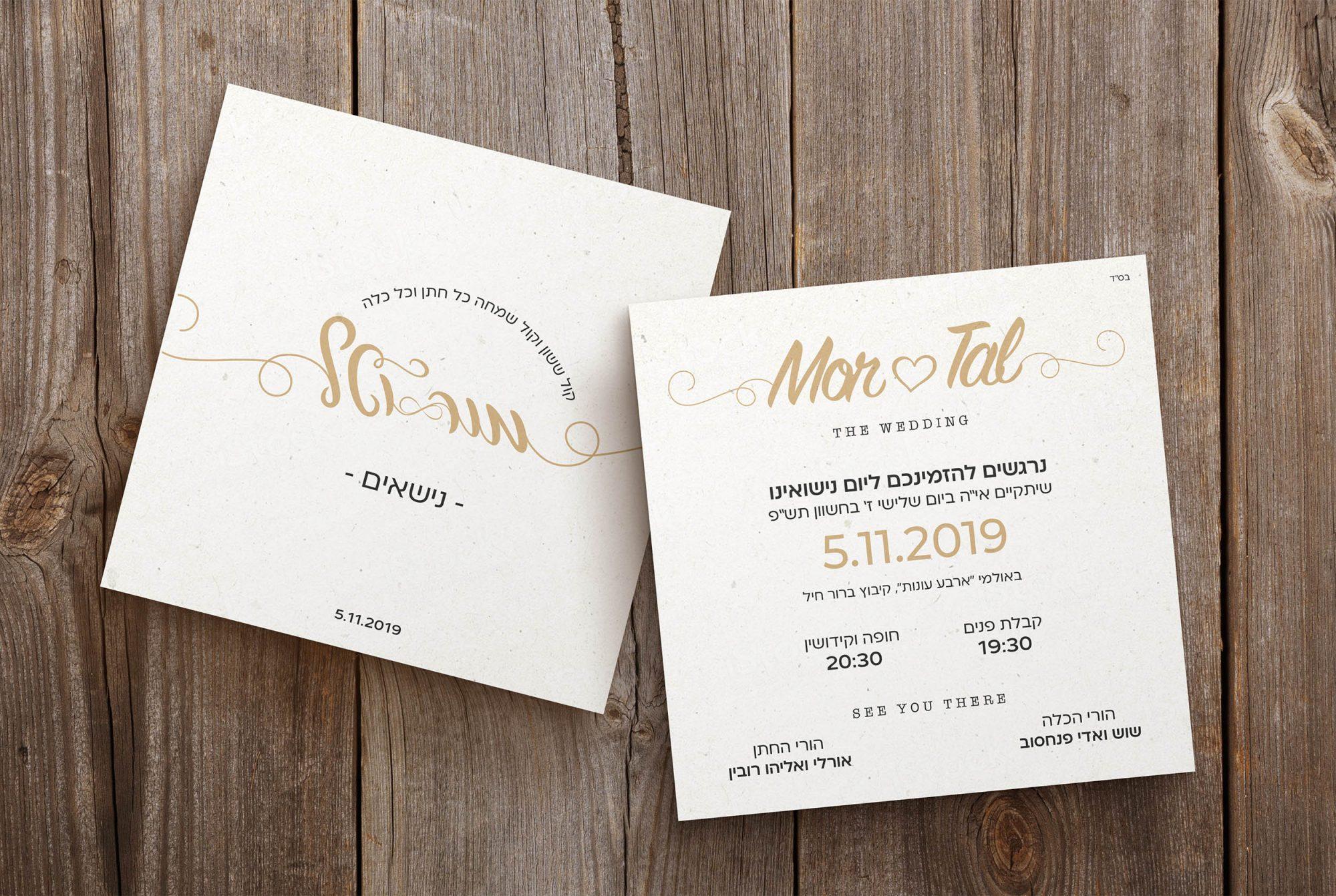 נרגשים להזמינכם ליום נישואינו – הזמנה מעוצבת לחתונה