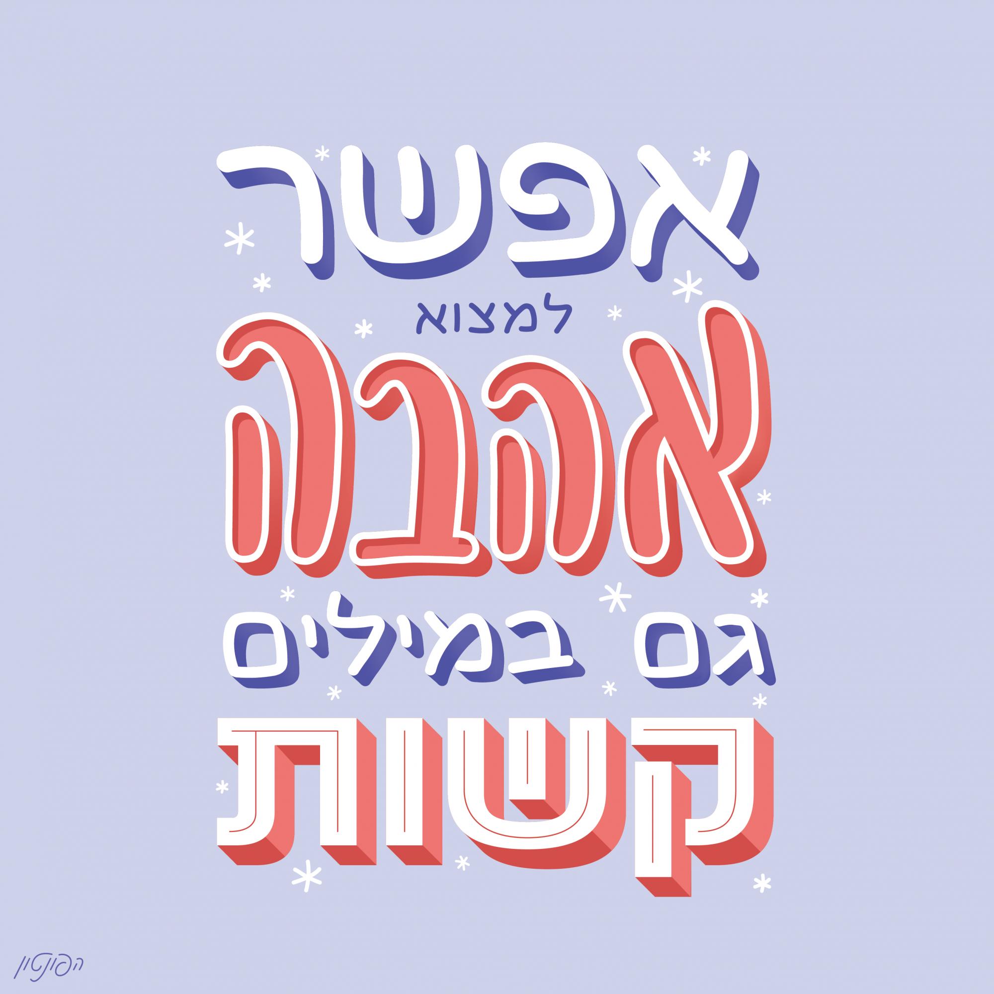אפשר למצוא אהבה גם במילים קשות - עיצוב שכולו פונט בעברית בשם דליקטס