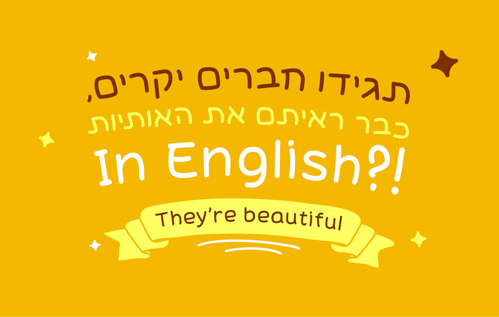 כבר ראיתם את האותיות באנגלית של דליקטס קטן