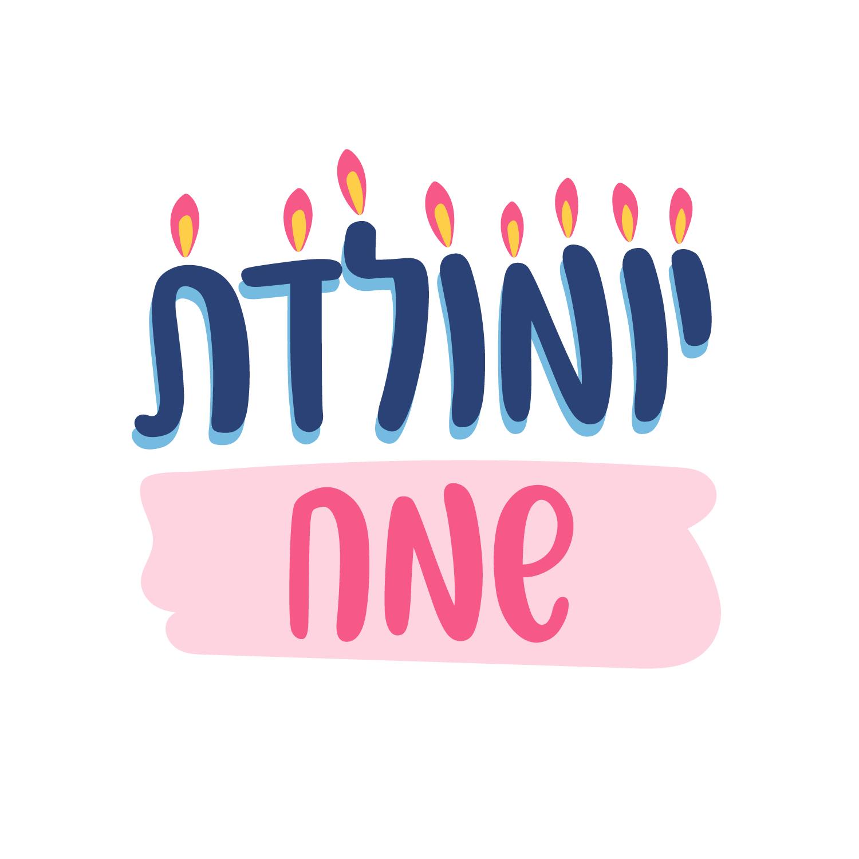 יומולדת שמח – עיצוב חגיגי עם פונט דליקטס
