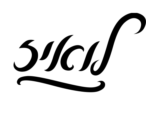 פונט לואיז – כתב יד עברי שפיצי