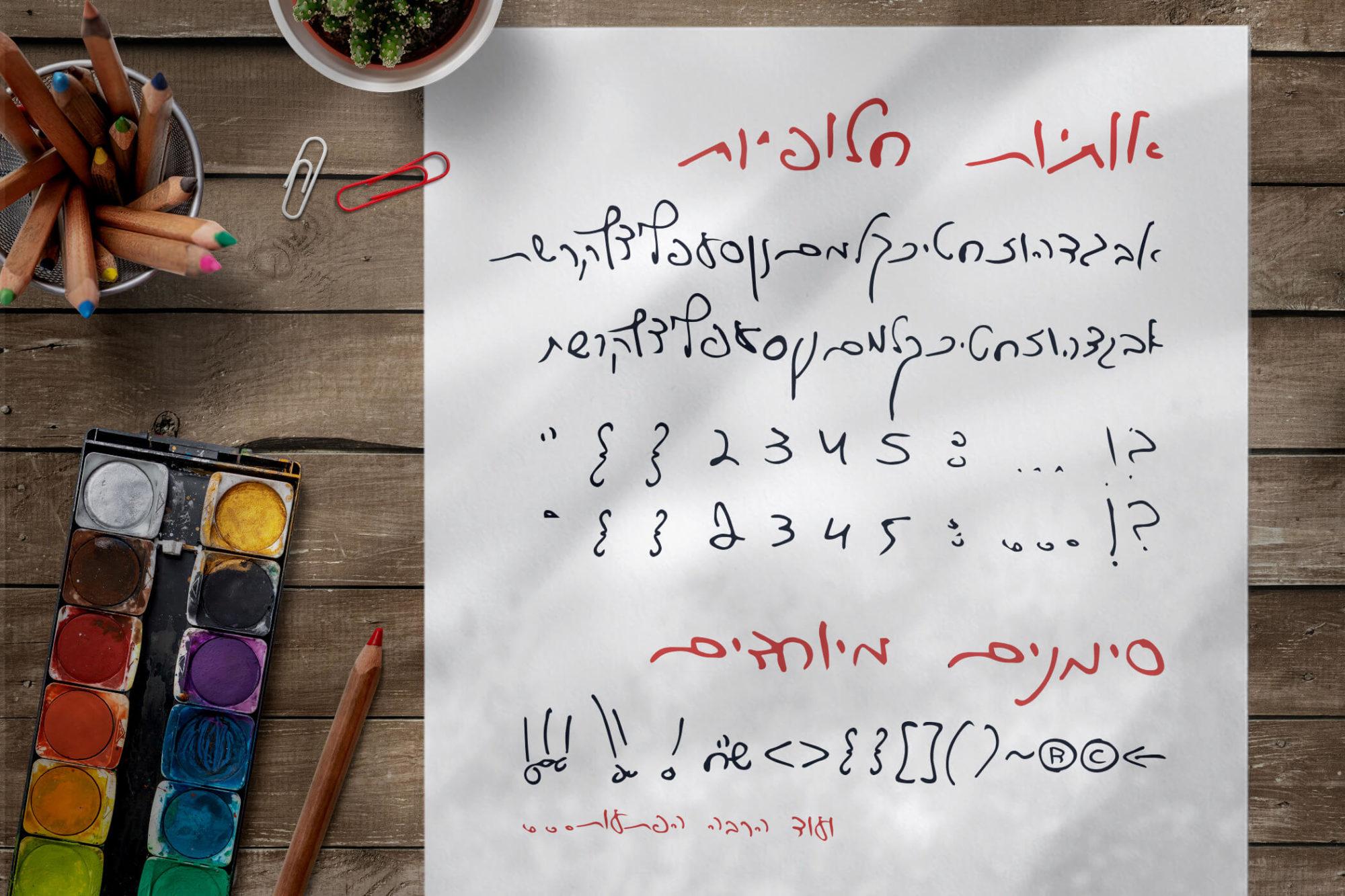 פונט פיל כחול מכיל סט נוסף של אותיות חלופיות בכתב־יד, סימנים מיוחדים ושימושיים ועוד הפתעות.