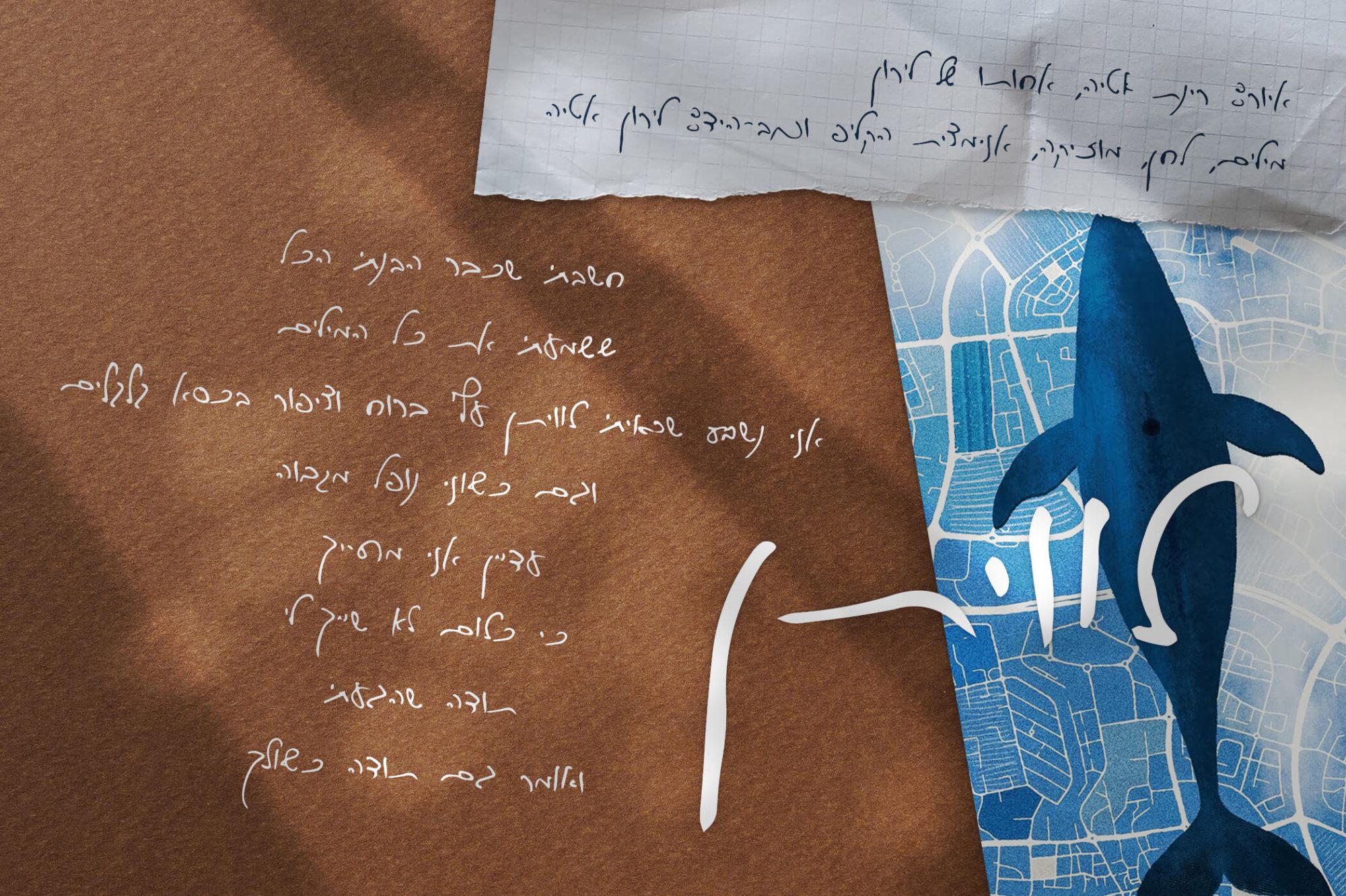 """עיצוב בפונט בכתב יד של השיר לוויתן. איור: רינת עטיה, אחותו של לירון מילים, לחן, מוזיקה, אנימצית הקליפ וכתב-היד: לירון עטיה. """"חשבתי שכבר הבנתי הכל ששמעתי את כל המילים אני נשבע שראיתי לוויתן עף ברוח וציפור בכסא גלגלים וגם כשאני נופל מגבוה עדיין אני מחייך כי כלום לא שייך לי תודה שהגעתי ואומר גם תודה כשאלך"""""""