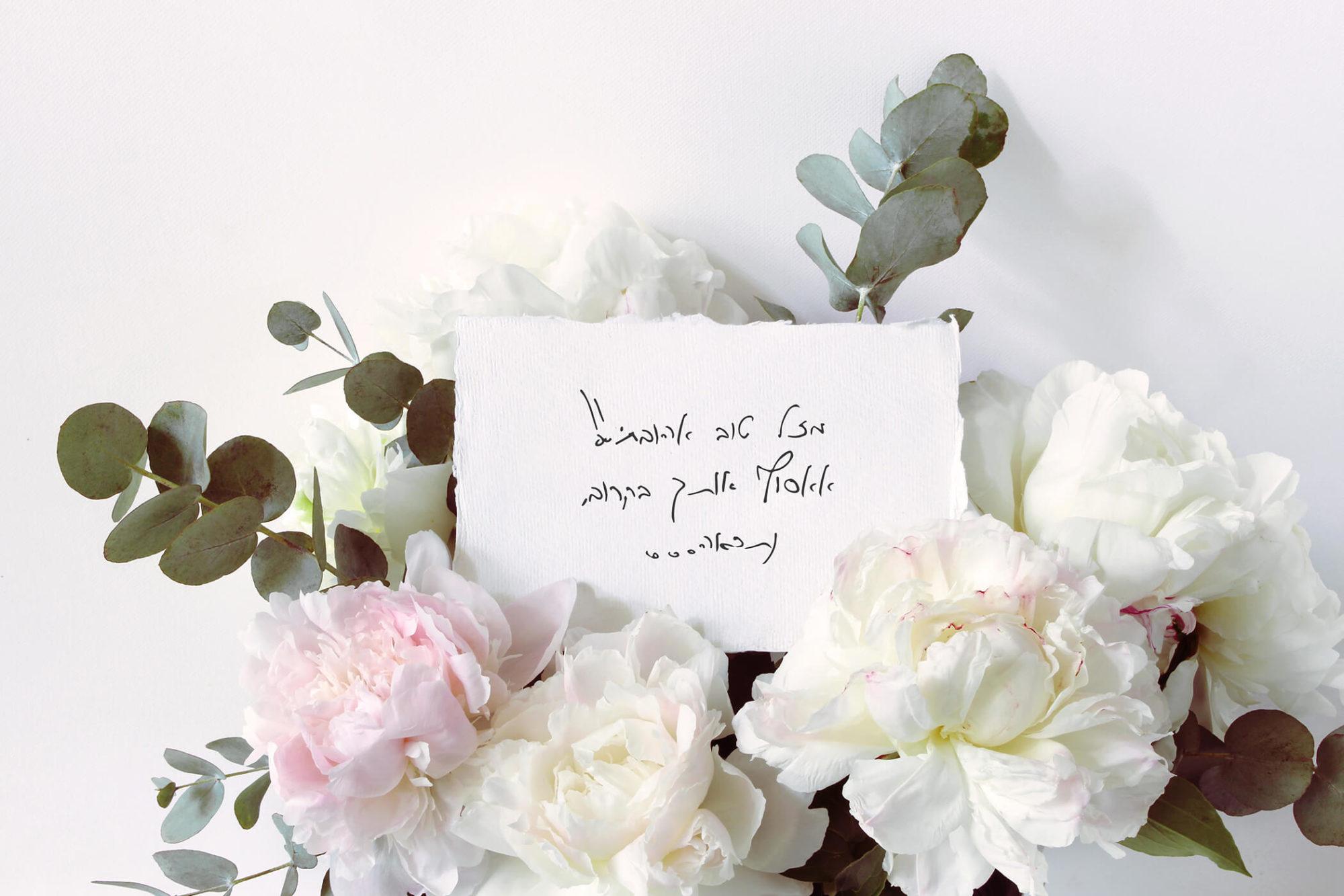 """""""מזל טוב אהובתי"""" – פונט לחתונה"""