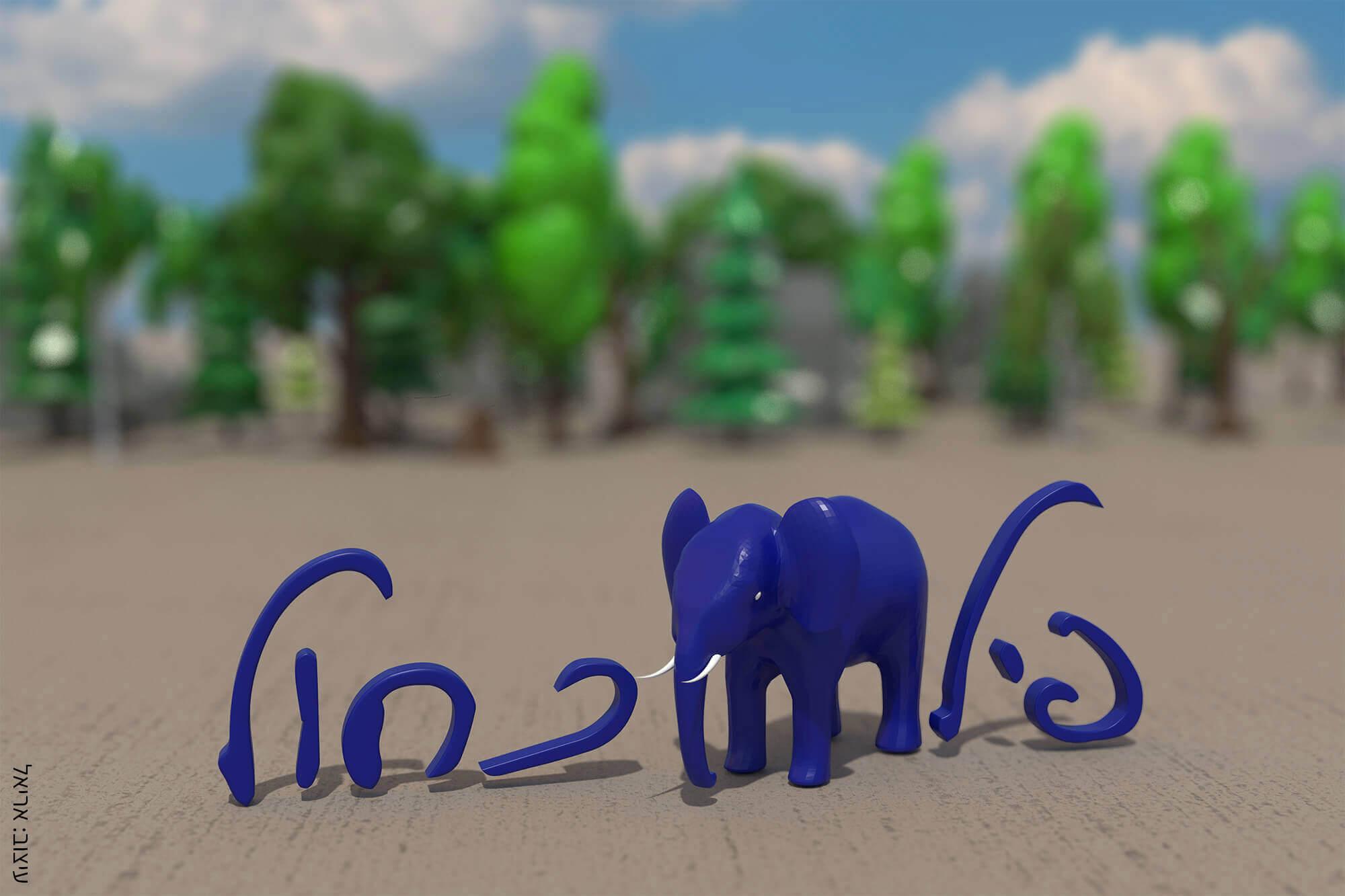 פיל כחול בתלת מימד | עיצוב: אריאל