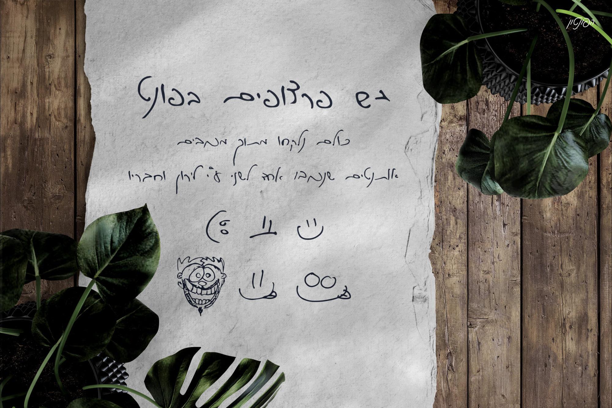 """גם פרצופים בפונט – כולם נלקחו מתוך מכתבים אותנטיים שנכתבו אחד לשני ע""""י לירון וחבריו"""
