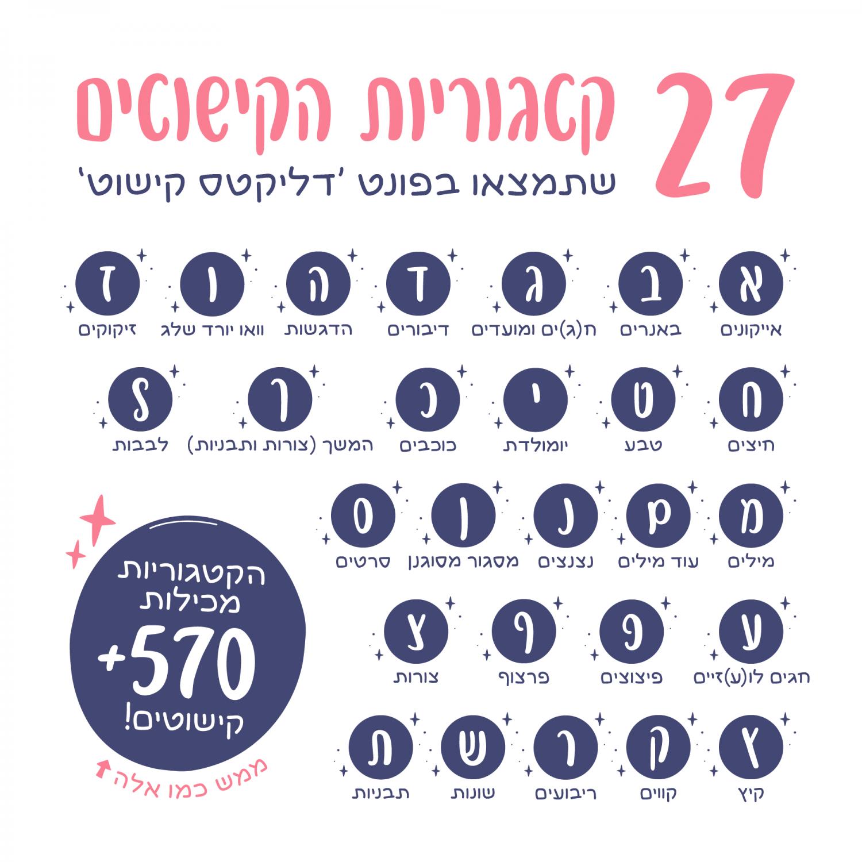 27 קטגוריות הקישוטים שתמצאו בדליקטס קישוט
